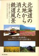 北海道の大地から消えた鉄道風景