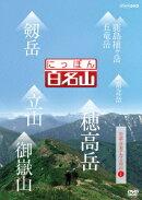 にっぽん百名山 中部・日本アルプスの山1