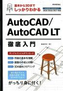 AutoCAD/AutoCAD LT徹底入門