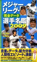 メジャーリーグ・完全データ選手名鑑(2009)