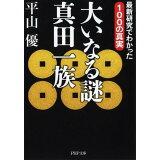 大いなる謎真田一族 (PHP文庫)