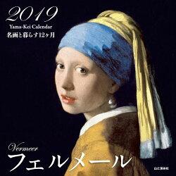 フェルメールカレンダー(2019)