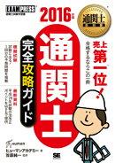 通関士完全攻略ガイド(2016年版)