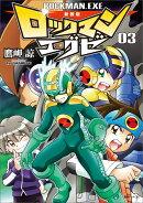 ロックマンエグゼ(03)新装版
