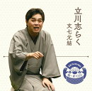 落語 The Very Best 極一席1000 文七元結