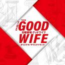 TBS系 日曜劇場 グッドワイフ オリジナル・サウンドトラック