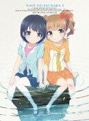 凪のあすから 第3巻【Blu-ray】