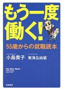 【謝恩価格本】もう一度働く!-55歳からの就職読本
