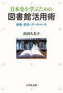 日本史を学ぶための図書館活用術