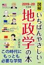 図解いちばんやさしい地政学の本(2019-20年度版) [ 沢辺有司 ]