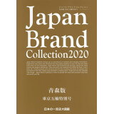 Japan Brand Collection青森版 東京五輪特別号(2020) (メディアパルムック)
