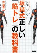 1日3分で筋肉は作れる!!坂詰式正しい「筋トレ」の教科書