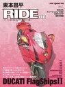 東本昌平 RIDE 88 バイクに乗り続けることを誇りに思う DUCATI FlagShips 2 (Motor magazine mook) [ 東本昌平 ]