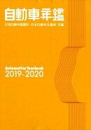 自動車年鑑(2019〜2020年版)