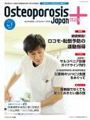 Osteoporosis Japan PLUS Vol.3 No.1