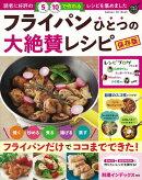 【バーゲン本】フライパンひとつの大絶賛レシピ 保存版