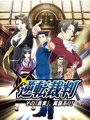 逆転裁判〜その「真実」、異議あり!〜 Blu-ray BOX Vol.1【Blu-ray】
