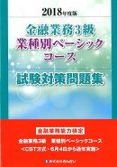 金融業務3級業種別ベーシックコース試験対策問題集(2018年度版)