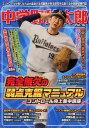 中学野球太郎(Vol.16) 特集:完全無欠の弱点克服マニュアル (廣済堂ベストムック)