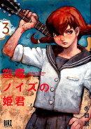 空電ノイズの姫君(3)