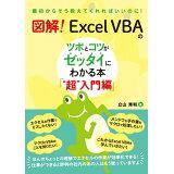 """図解!ExcelVBAのツボとコツがゼッタイにわかる本「""""超""""入門編」"""