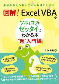 """図解! Excel VBAのツボとコツがゼッタイにわかる本 """"超""""入門編 [ 立山秀利 ]"""