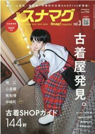 別冊スナマグ大阪版(vol.3) 古着屋発見。 (流行発信MOOK Snap!magazine特別編集)