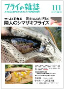 フライの雑誌 111(2017初夏号)