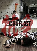 CONFLICT 〜最大の抗争〜 DVD BOX