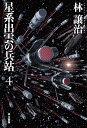 星系出雲の兵站 4 (ハヤカワ文庫JA) [ 林 譲治 ]