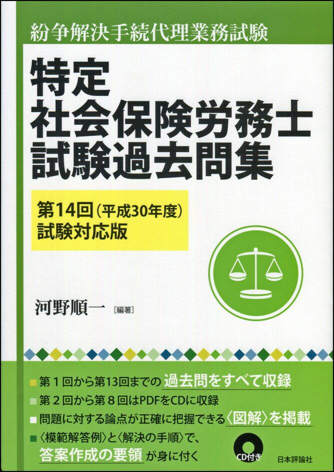 特定社会保険労務士試験過去問集 第14回(平成30年度)試験対応版 [ 河野順一 ]