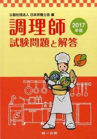 調理師試験問題と解答(2017年版) [ 日本栄養士会 ]