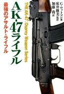 AK-47ライフル