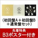 【先着特典】MUSIC COLOSSEUM (初回盤A+初回盤B+通常盤セット) (B3ポスター付き) [ Kis-My-Ft2 ]