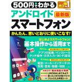500円でわかるアンドロイドスマートフォン最新版 (GAKKEN COMPUTER MOOK GetNavi特別)
