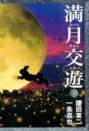 満月交遊(上)