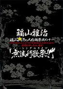 福山☆冬の大感謝祭 其の十一 初めてのあなた、大丈夫ですか?常連のあなた、お待たせしました□ 本当にやっちゃいま…
