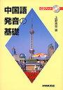 中国語発音の基礎 (<CD>) [ 上野恵司 ]