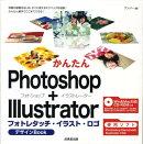 かんたんPhotoshop+Illustratorフォトレタッチ・イラスト・ロゴ