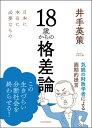 18歳からの格差論 日本に本当に必要なもの [ 井手英策 ]