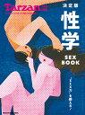 Tarzan特別編集 決定版 性学 SEX BOOK [ マガジンハウス ]