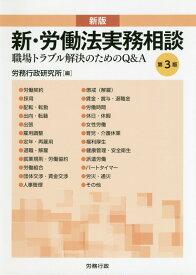新・労働法実務相談新版(第3版) 職場トラブル解決のためのQ&A (労政時報選書) [ 労務行政研究所 ]