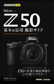 今すぐ使えるかんたんmini Nikon Z 50 基本&応用撮影ガイド [ 塩見 徹 + Ryo Editor ]