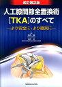人工膝関節全置換術[TKA]のすべて改訂第2版 [ 勝呂徹 ]