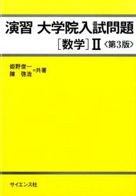 演習大学院入試問題数学2第3版 [ 姫野俊一 ]