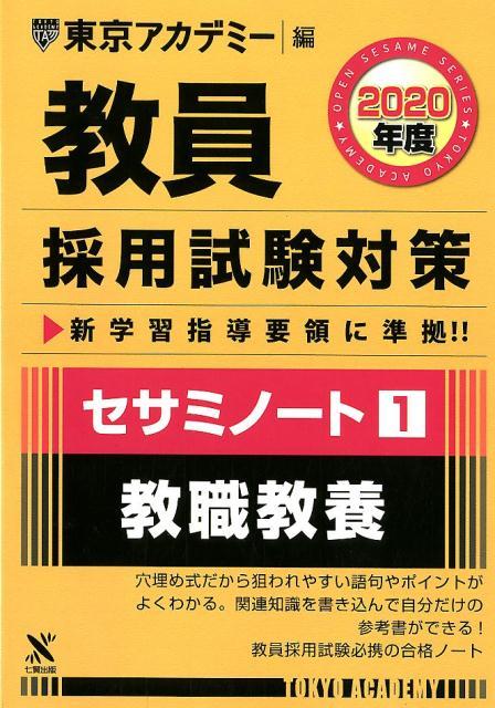 教員採用試験対策セサミノート(1(2020年度)) 教職教養 (オープンセサミシリーズ) [ 東京アカデミー ]