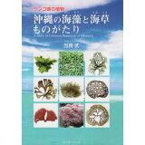 沖縄の海藻と海草ものがたり