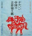 【バーゲン本】かわいい中国の吉祥切り紙 [ 上河内 美和 ]