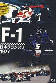 F-1日本グランプリ1977 [ (モータースポーツ) ]