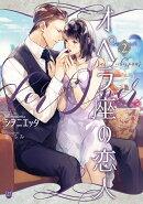 オペラ座の恋人(2)